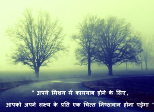 MOTIVATIONAL QUOTES FOR STUDENTS IN HINDI AND ENGLISH BOTH IMAGES PICTURES PICS FREE HD DOWNLOAD