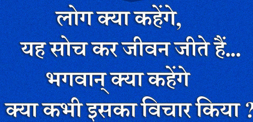 MOTIVATIONAL QUOTES FOR STUDENTS IN HINDI AND ENGLISH BOTH IMAGES WALLPAPER PHOTO HD DOWNLOAD