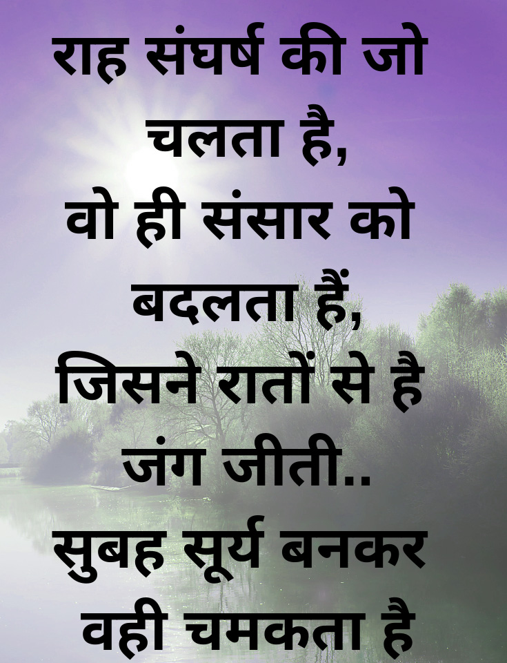 MOTIVATIONAL QUOTES FOR STUDENTS IN HINDI AND ENGLISH BOTH IMAGES PICTURES PICS HD