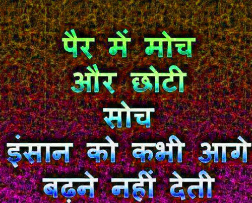 MOTIVATIONAL QUOTES FOR STUDENTS IN HINDI AND ENGLISH BOTH IMAGES PICS PHOTO HD DOWNLOAD
