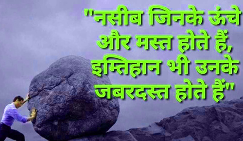 MOTIVATIONAL QUOTES FOR STUDENTS IN HINDI AND ENGLISH BOTH IMAGES PICTURES PICS FREE HD