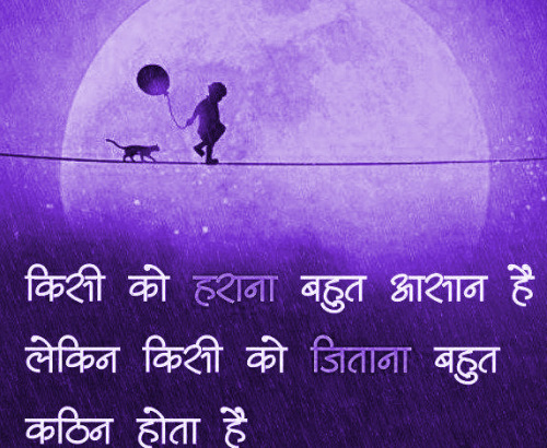 MOTIVATIONAL QUOTES FOR STUDENTS IN HINDI AND ENGLISH BOTH IMAGES PICS PHOTO DOWNLOAD