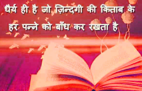 MOTIVATIONAL QUOTES FOR STUDENTS IN HINDI AND ENGLISH BOTH IMAGES PHOTO WALLPAPER FREE HD
