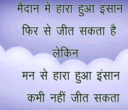 MOTIVATIONAL QUOTES FOR STUDENTS IN HINDI AND ENGLISH BOTH IMAGES WALLPAPER PICTURES FREE HD