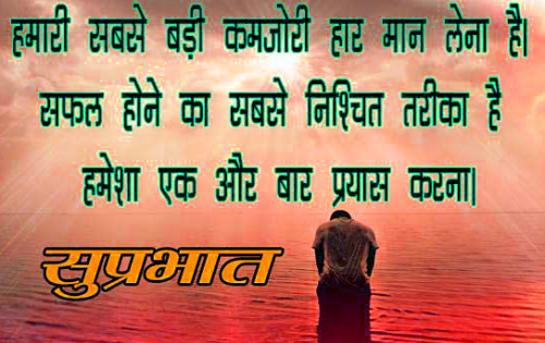 MOTIVATIONAL QUOTES IN HINDI FOR STUDENT LIFE IMAGES PICTURES DOWNLOAD
