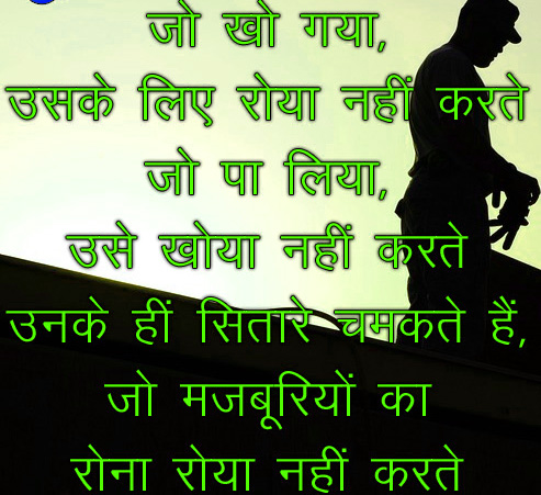 MOTIVATIONAL QUOTES IN HINDI FOR STUDENT LIFE IMAGES PHOTO FREE DOWNLOAD