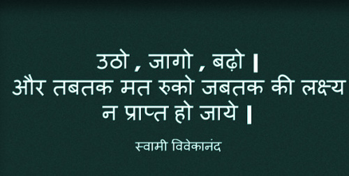 MOTIVATIONAL QUOTES IN HINDI FOR STUDENT LIFE IMAGES PICTURES FREE HD