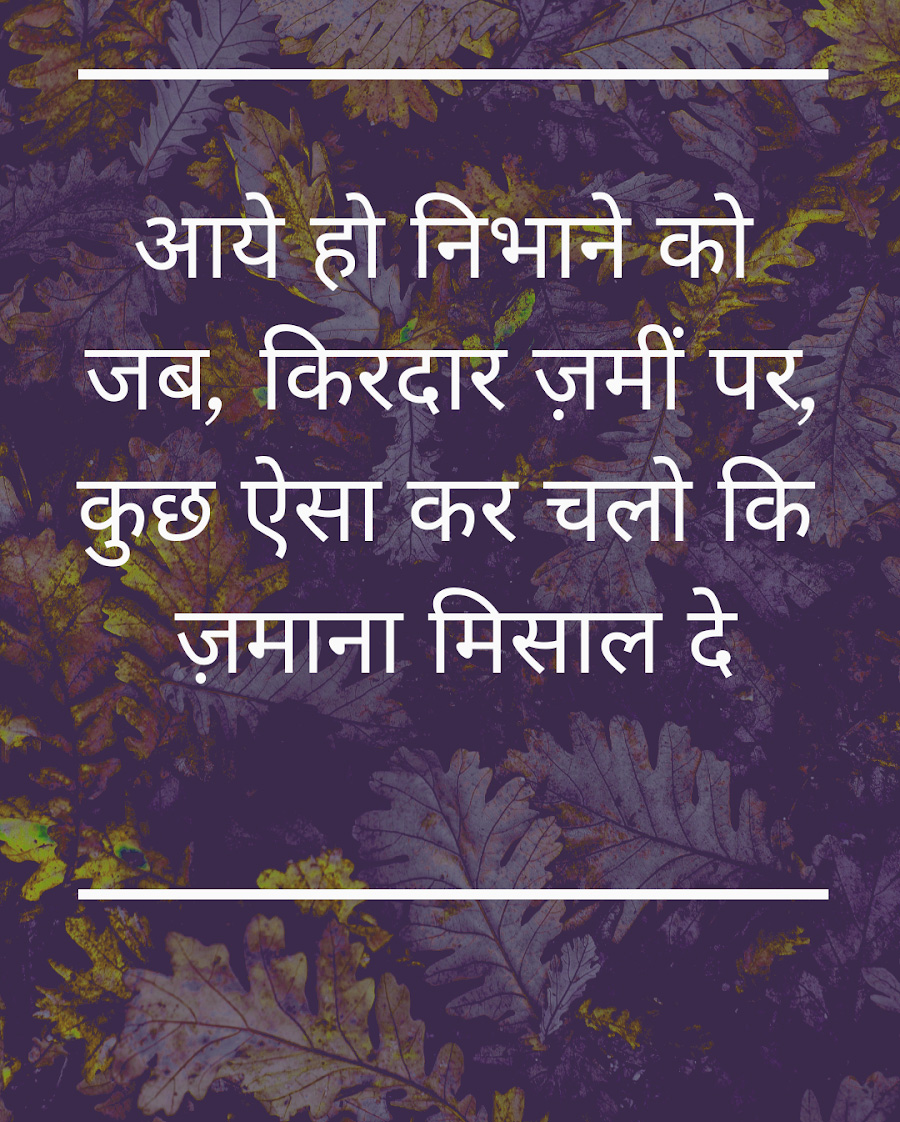MOTIVATIONAL QUOTES IN HINDI FOR STUDENT LIFE IMAGES WALLPAPER PHOTO DOWNLOAD