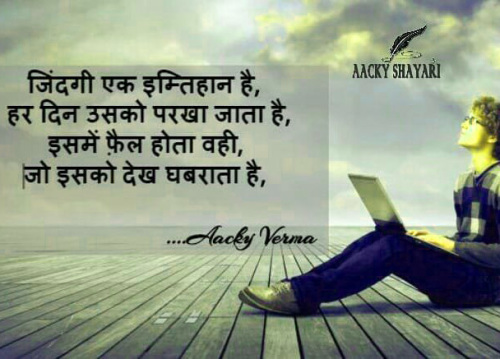 MOTIVATIONAL QUOTES IN HINDI FOR STUDENT LIFE IMAGES PHOTO PICS HD