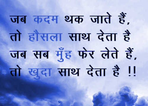 MOTIVATIONAL QUOTES IN HINDI FOR STUDENT LIFE IMAGES PICS DOWNLOAD