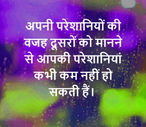 MOTIVATIONAL QUOTES THOUGHTS IN HINDI IMAGES WALLPAPER PICS DOWNLOAD