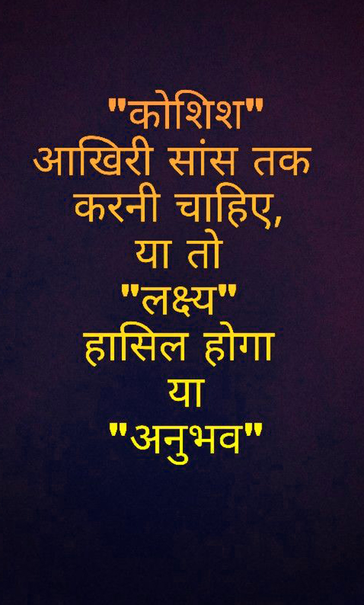 MOTIVATIONAL QUOTES THOUGHTS IN HINDI IMAGES PICS HD DOWNLOAD