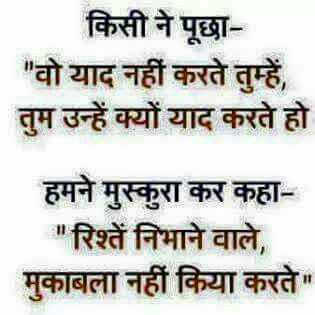 MOTIVATIONAL QUOTES THOUGHTS IN HINDI IMAGES PICTURES PICS FREE HD
