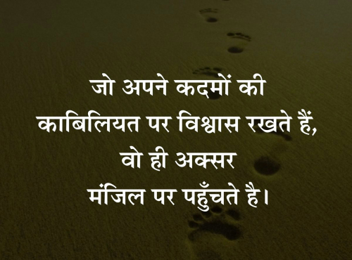 MOTIVATIONAL QUOTES THOUGHTS IN HINDI IMAGES WALLPAPER PHOTO HD