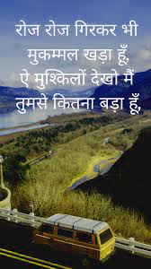 MOTIVATIONAL QUOTES THOUGHTS IN HINDI IMAGES PICS PICTURES FREE HD