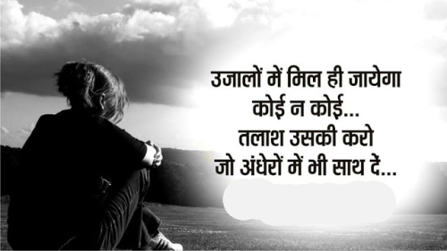 MOTIVATIONAL QUOTES THOUGHTS IN HINDI IMAGES PICS PICTURES HD