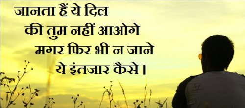 SAD ALONE IMAGES WITH HINDI ENGLISH QUOTES FOR DP PICTURES FREE HD