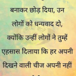 2785+ Hindi Quotes Whatsapp DP Images Pics for Boys & Girls
