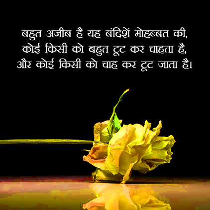 HINDI QUOTES WHATSAPP DP IMAGES PICS FOR BOYS & GIRLS PHOTO WALLPAPER FOR FACEBOOK