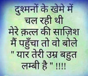 HINDI QUOTES WHATSAPP DP IMAGES PICS FOR BOYS & GIRLS PICS PICTURES HD DOWNLOAD