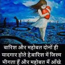 LOVE QUOTES IMAGES IN HINDI FOR WHATSAPP DP PICTURES PICS HD DOWNLOAD