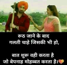 LOVE QUOTES IMAGES IN HINDI FOR WHATSAPP DP WALLPAPER PHOTO HD DOWNLOAD