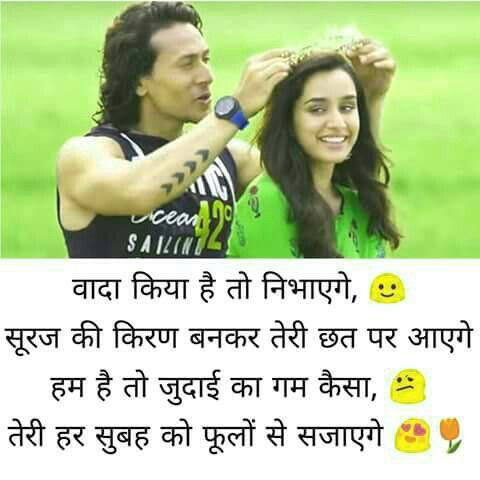 LOVE QUOTES IMAGES IN HINDI FOR WHATSAPP DP WALLPAPER DOWNLOAD