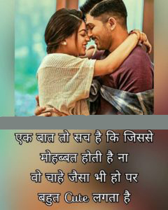 LOVE QUOTES IMAGES IN HINDI FOR WHATSAPP DP PICS PICTURES HD