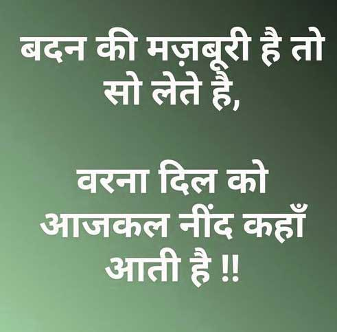 Hindi Life Quotes DP Profile Images (1)