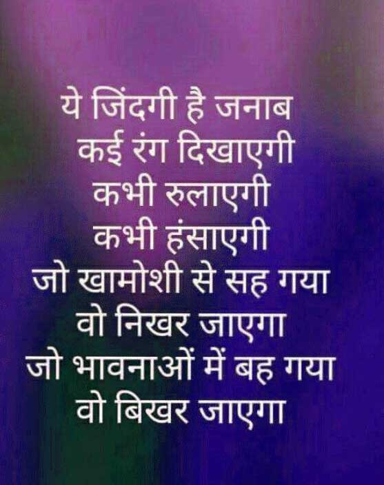 Hindi Life Quotes DP Profile Images (12)