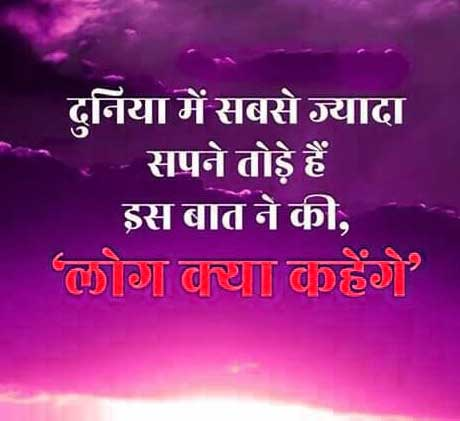 Hindi Life Quotes DP Profile Images (13)