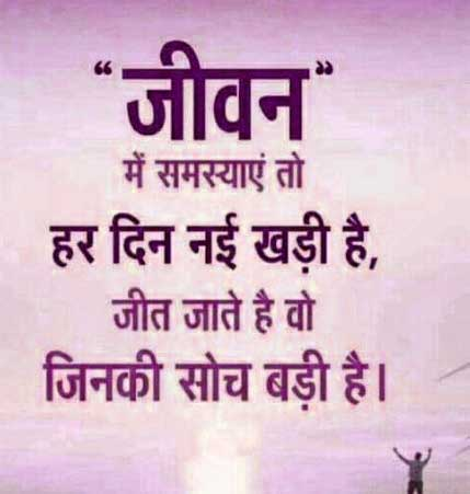 Hindi Life Quotes DP Profile Images (2)