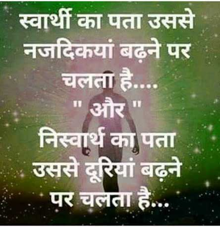 Hindi Life Quotes DP Profile Images (21)