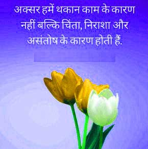 Hindi Life Quotes DP Profile Images (3)