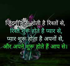 Hindi Life Quotes DP Profile Images (39)