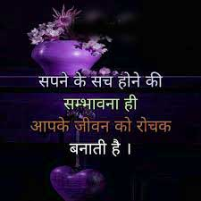 Hindi Life Quotes DP Profile Images (42)