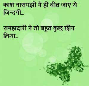 Hindi Life Quotes DP Profile Images (51)