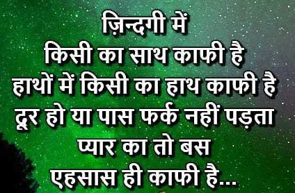 Hindi Life Quotes DP Profile Images (53)
