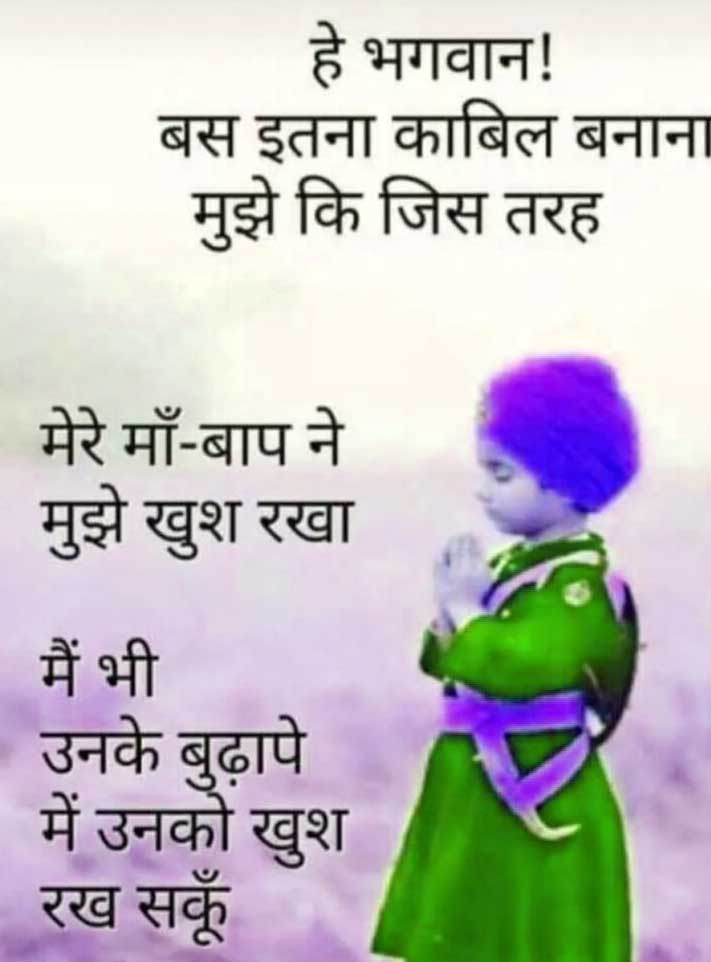 Hindi Life Quotes DP Profile Images (62)