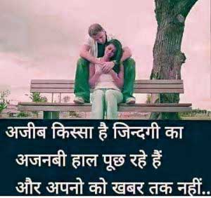 Hindi Life Quotes DP Profile Images (67)