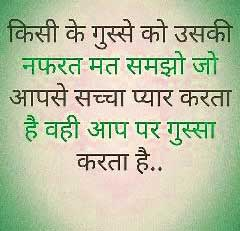 Hindi Life Quotes DP Profile Images (7)
