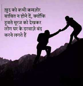 Hindi Life Quotes DP Profile Images (75)