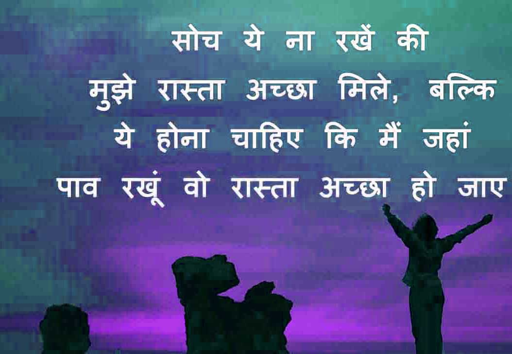 Hindi Life Quotes DP Profile Images (77)