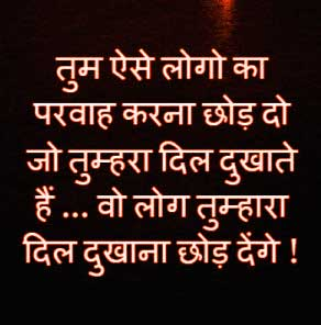 Hindi Life Quotes DP Profile Images (80)