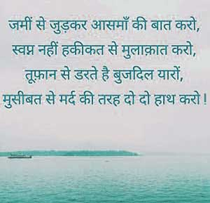 Hindi Life Quotes DP Profile Images (82)