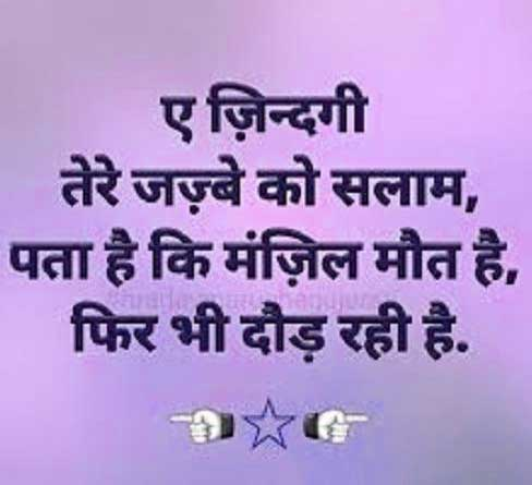 Hindi Life Quotes DP Profile Images (84)