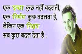Hindi Life Quotes DP Profile Images (86)