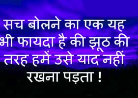 Hindi Life Quotes DP Profile Images (9)