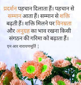 Hindi Life Quotes DP Profile Images (92)