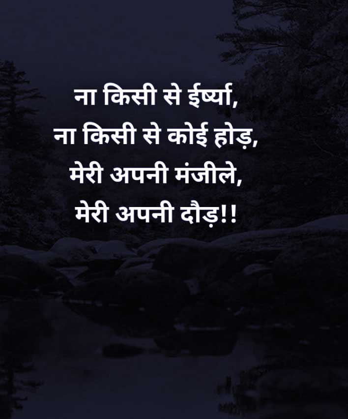 Hindi Life Quotes DP Profile Images (95)
